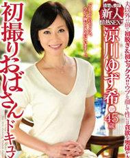 스즈카와 유즈키