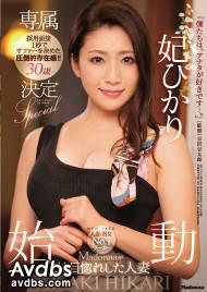 JUY-941 키사키 히카리