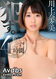 DVAJ-424, 카와카미 나나미